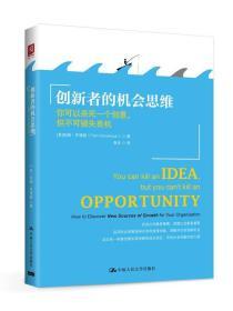 創新者的機會思維:你可以殺死一個創意,但不可錯失良機