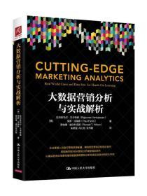 【全新正版】大数据营销分析与实战解析9787300224145中国人民大学出版社[美]拉杰库马尔·文卡特森 保罗·法瑞斯 等