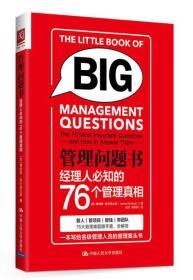 管理问题书:经理人必知的76个管理真相