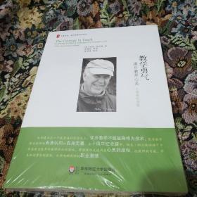 教学勇气——漫步教师心灵:十周年纪念版