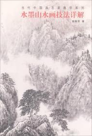 当代中国画名家教学系列:水墨山水画技法详解