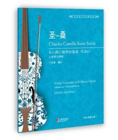 新书--圣-桑 B小调小提琴协奏曲:作品61
