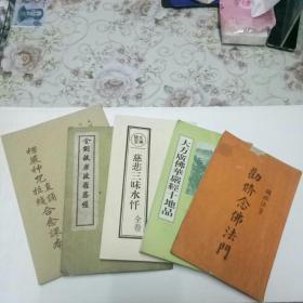 16开平装佛教书五本合售