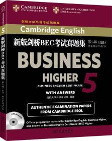 新版剑桥BEC考试真题集·第5辑:高级