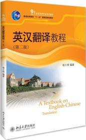 正版包邮微残-21世纪英语专业系列教材:英汉翻译教程(第二版)CS9787301112779