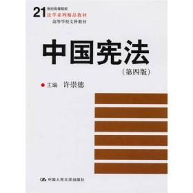 21世纪高等院校法学系列精品教材·高等学校文科教材:中国宪法(第4版)