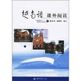越南语课外阅读