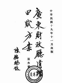 【复印件】广东财政厅清理回赋方案/第三编-1930年版-