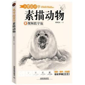 从零起步学素描动物
