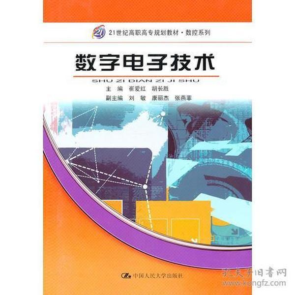 数字电子技术(21世纪高职高专规划教材·数控系列)