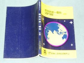 信用狀統一慣例(注釋)1993年 修訂本