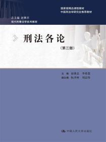 刑法各论(第三版)