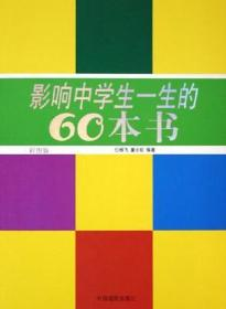 影响中学生一生的60本书(彩图版)  B2