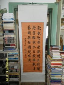 书法立轴:书王太学诗    长123  宽49  厘米  画芯尺寸   任雨婷书