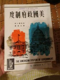 美国政府制度 馆藏