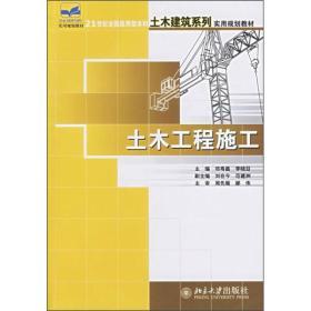 土木工程施工/21世纪全国应用型本科土木修建系列实用筹划教材