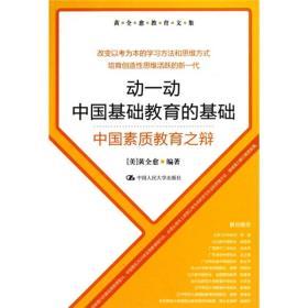 黄全愈教育文集:动一动中国基础教育的基础:中国素质教育之辩