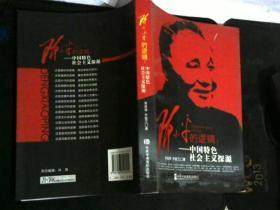 邓小平的逻辑:中国特色社会主义探源..】
