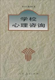 二手正版 学校心理咨询 郑日昌 陈永胜 人民教育出版社9787107071027
