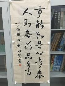 庞永贤 行草 竖幅 108*48cm p1207-103