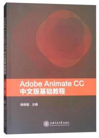 Adobe Animate CC中文版基础教程