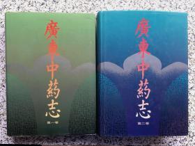 广东中药志(第一卷、第二卷)
