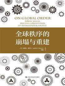 送书签zi-9787300224886-全球秩序的崩塌与重建