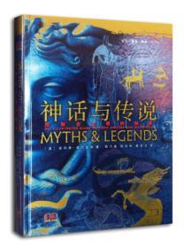 神话与传说:图解古文明的秘密