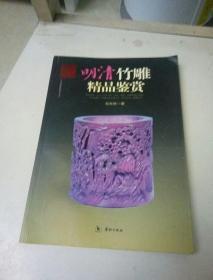 明清竹雕精品鉴赏