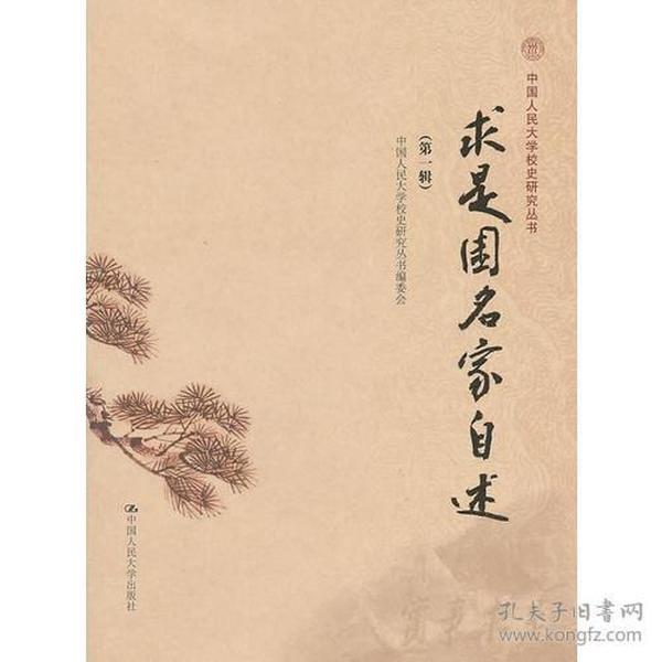 求是园名家自述(辑)(中国人民大学校史研究丛书)