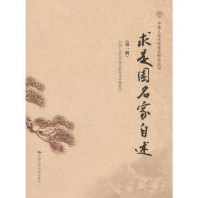 求是园名家自述(第一辑)(中国人民大学校史研究丛书)