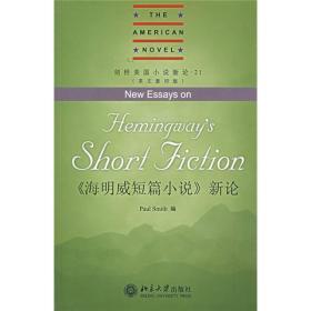 《海明威短篇小说》新论