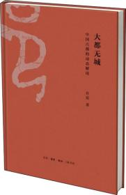 大都无城:中国古都的动态解读
