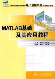 MATLAB基础及其应用教程