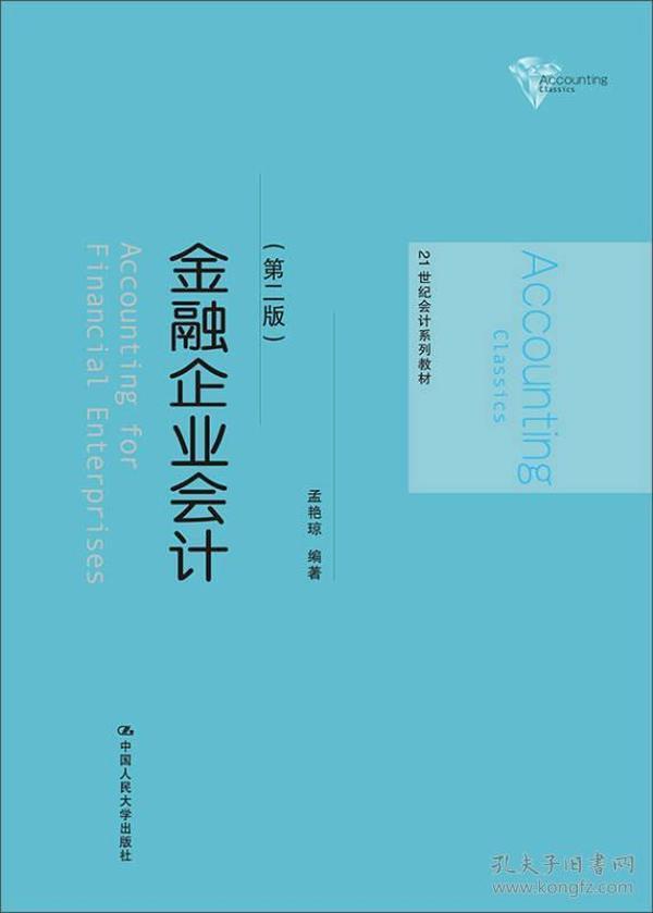 金融企业会计(第二版)/21世纪会计系列教材