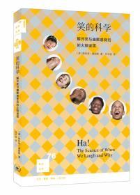 新知文库76:笑的科学