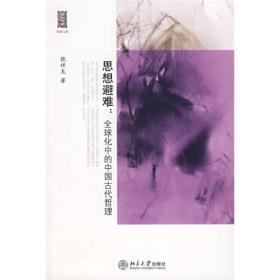 思想避难:全球化中的中国古代哲理