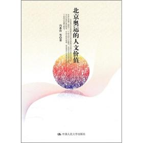 北京奥运的人文价值