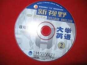 光盘CD-ROM新视野大学英语读写教程2 只邮快递