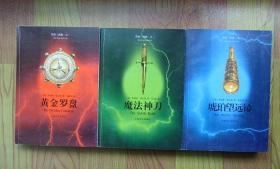 【正版现货】黑质三部曲套装3册:黄金罗盘 琥珀望远镜 魔法神刀