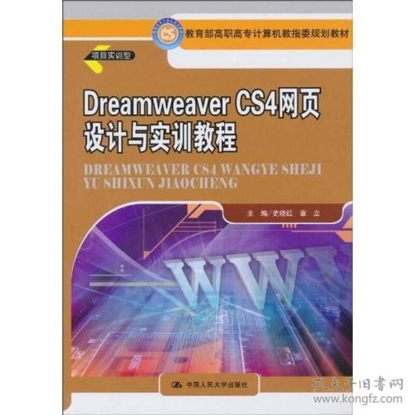 教育部高职高专计算机教指委规划教材:Dreamweaver CS4网页设计与实训教程