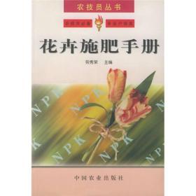 花卉施肥手册