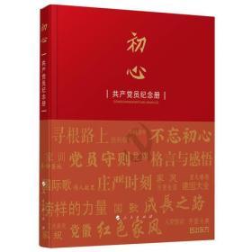 初心——共产党员纪念册