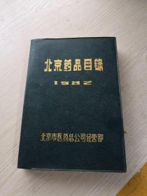 北京药品目录 1982年版