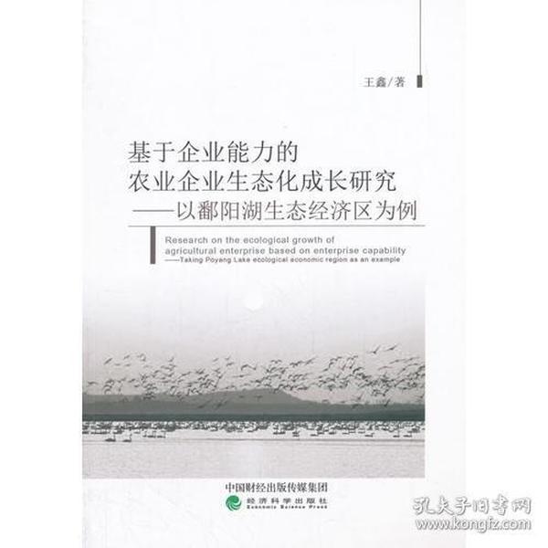 【非二手 按此标题为准】基于企业能力的农业企业生态化成长研究——以鄱阳湖生态经济区为例