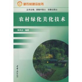 新农村建设丛书:农村绿化美化技术
