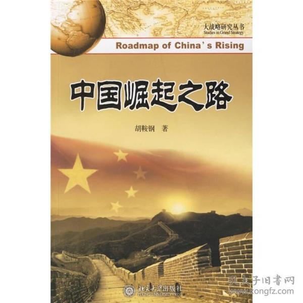 中国崛起之路