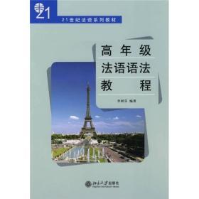 21世纪法语系列教材-高年级法语语法教程