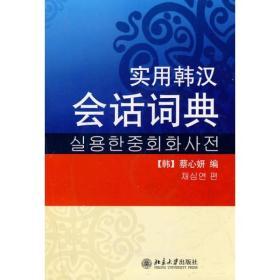 实用韩汉会话词典
