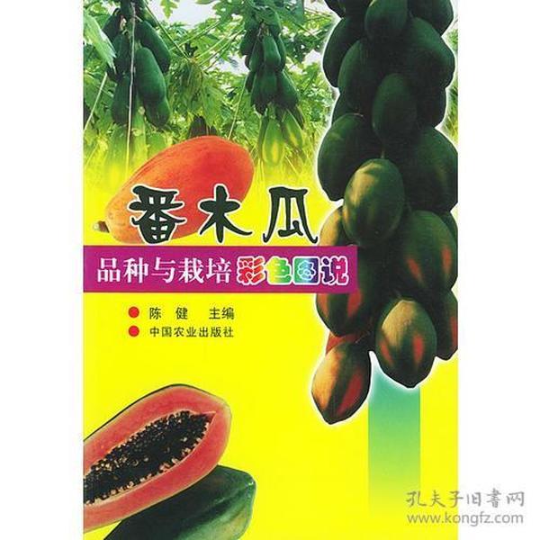 番木瓜品种与栽培彩色图说